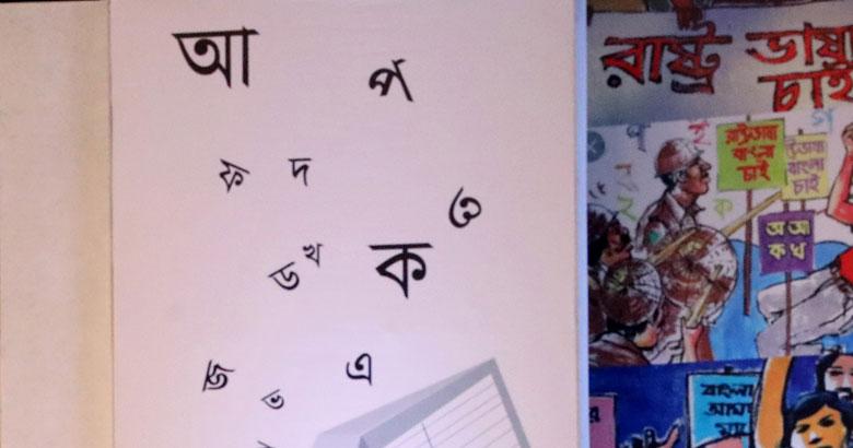 বর্ণমালার ছবি